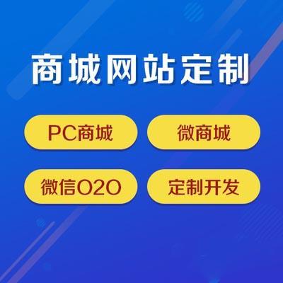企业网站建设微信公众号定制建购物O2O系统制作