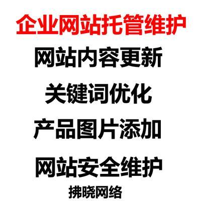 网站托管代运营服务 文章内容更新网站seo优化维护 产品图片添加