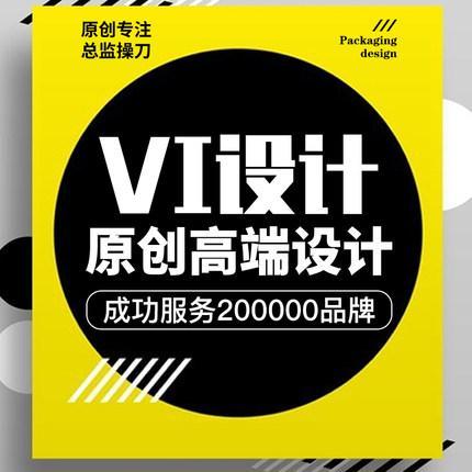 公司企业品牌vi设计全套VI设计全套餐饮vis视觉识别系统形象