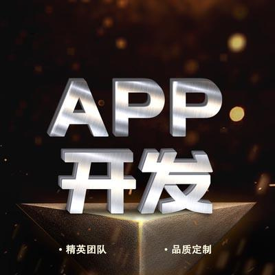 手机app开发制作淘宝客专业软件定做购物外卖定制商城直播app设计