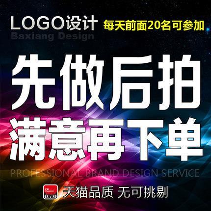 logo设计 原创 注册商标设计公司品牌图标制作字体VI卡通满意为止