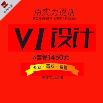 公司全套VIS设计 餐饮酒店连锁店 企业品牌形象VI视觉设计