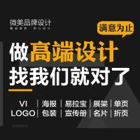 平面设计广告宣传册排版画册手册产品包装图片折页展板易拉宝海报