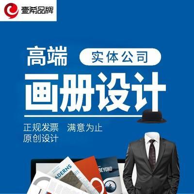 高端平面企业公司宣传册画册手册图册海报封面折页易拉宝广告设计