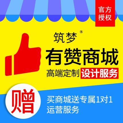 有赞微商城 二级分销开店商城微店微信公众号小程序开发装修设计