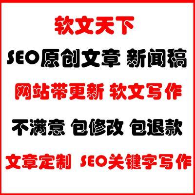 seo原创文章/软文写作/网站优化文章/站内更新文章/新闻稿写作