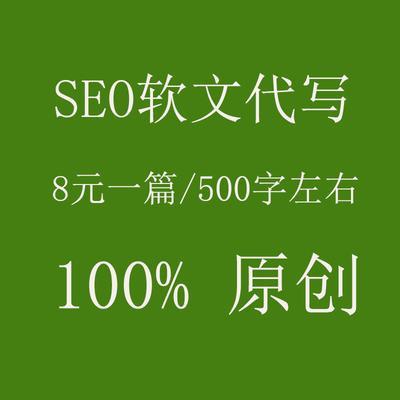 SEO软文代写 10元/篇