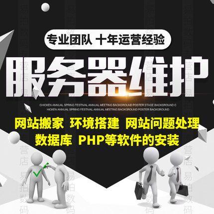 阿里云服务器ECS环境配置腾讯云安全维护php安装网站搬家ftp搭建