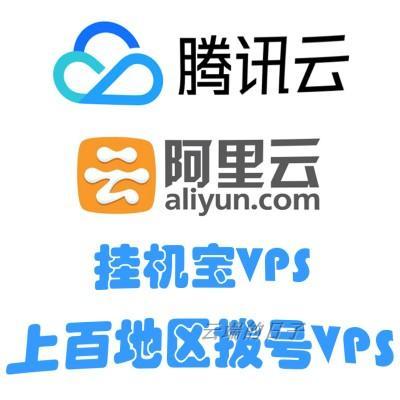 阿里云服务器 腾讯云服务器 挂机宝vps 国内VPS ADSL拨号服务器